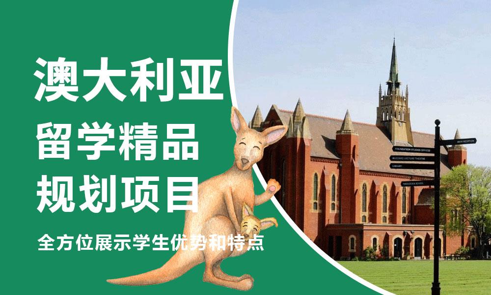 深圳新通澳大利亚留学项目