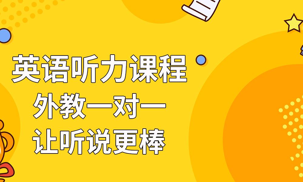 深圳汉普森英语听力课程