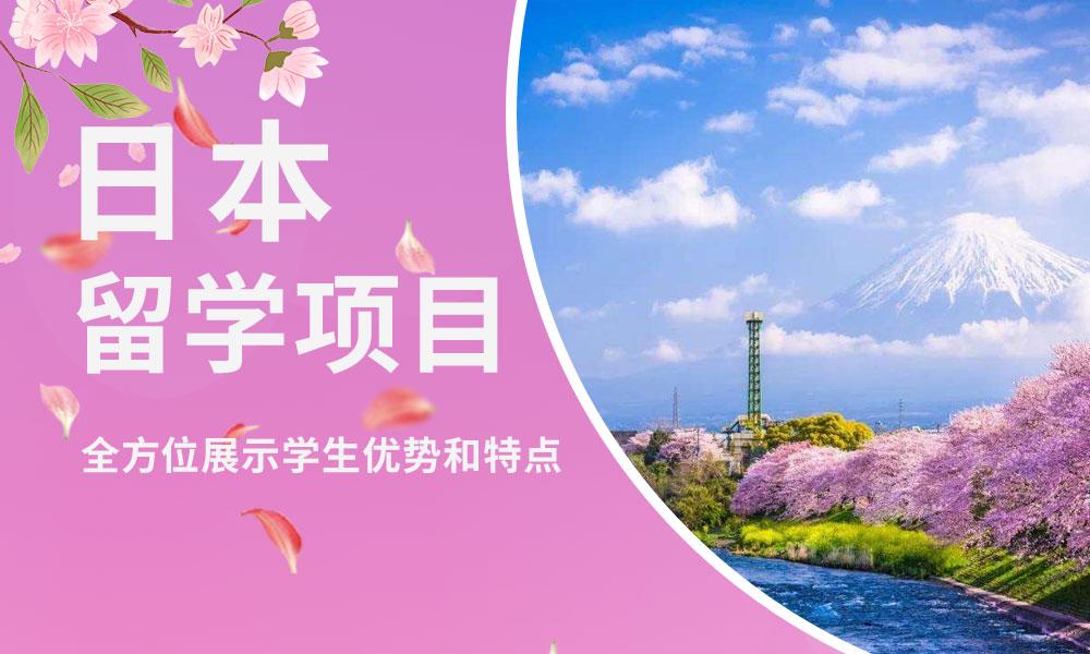 深圳新通日本留学项目