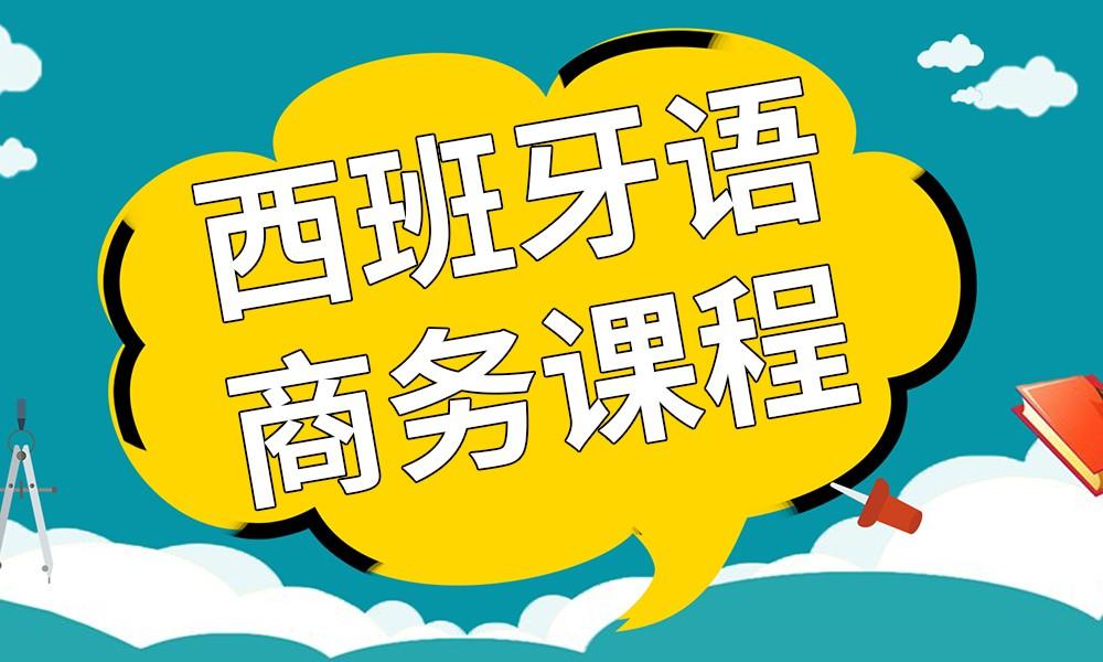 深圳圣雅阁西班牙语商务课程