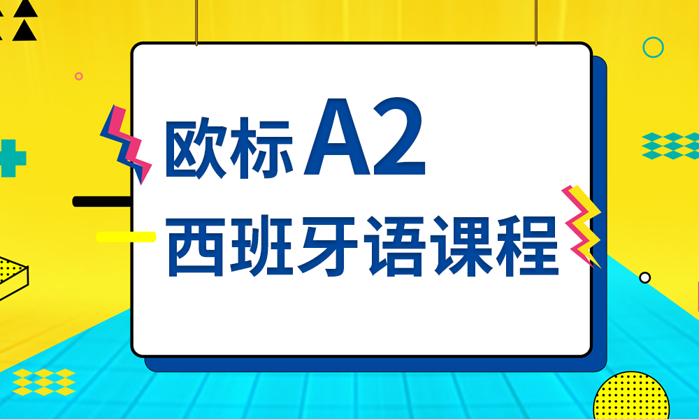 深圳圣雅阁西班牙语A2课程