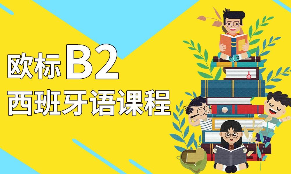 深圳圣雅阁西班牙语B2课程
