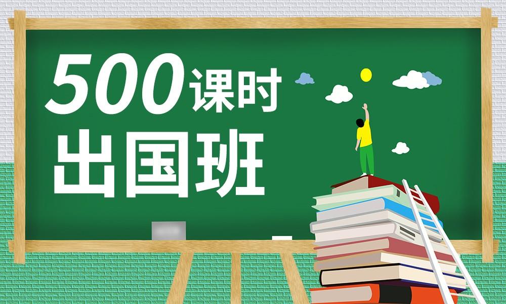 深圳圣雅阁500课时出国班