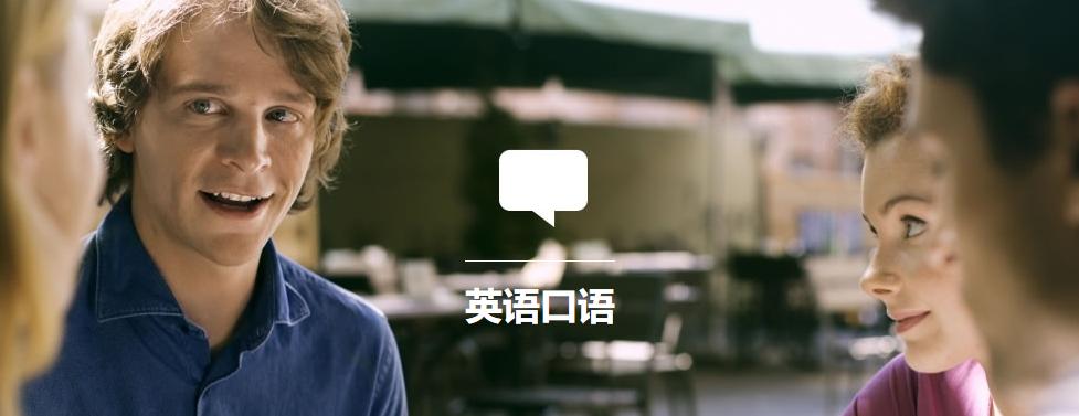 广州英孚成人英语口语课程