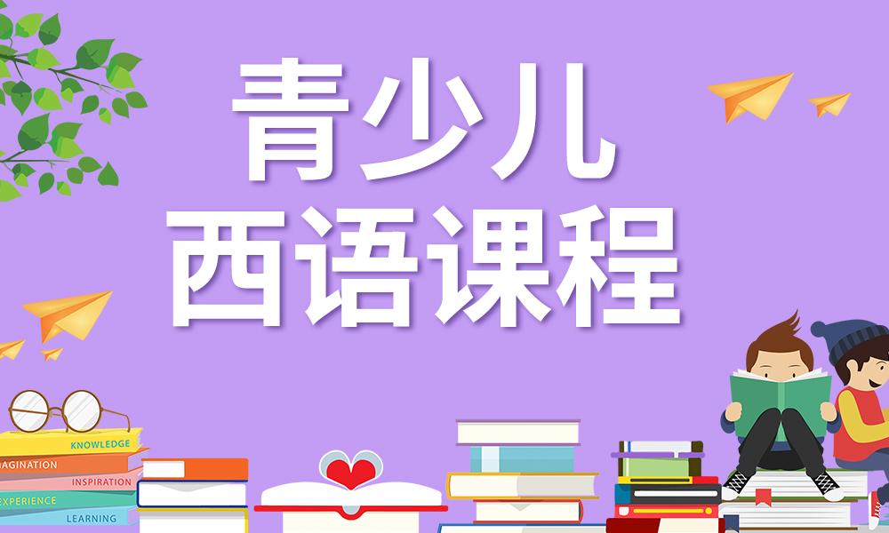 深圳圣雅阁青少儿西语课程