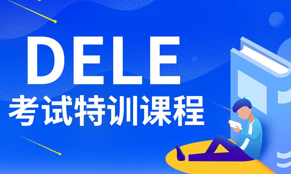 深圳圣雅阁DELE考试特训课程