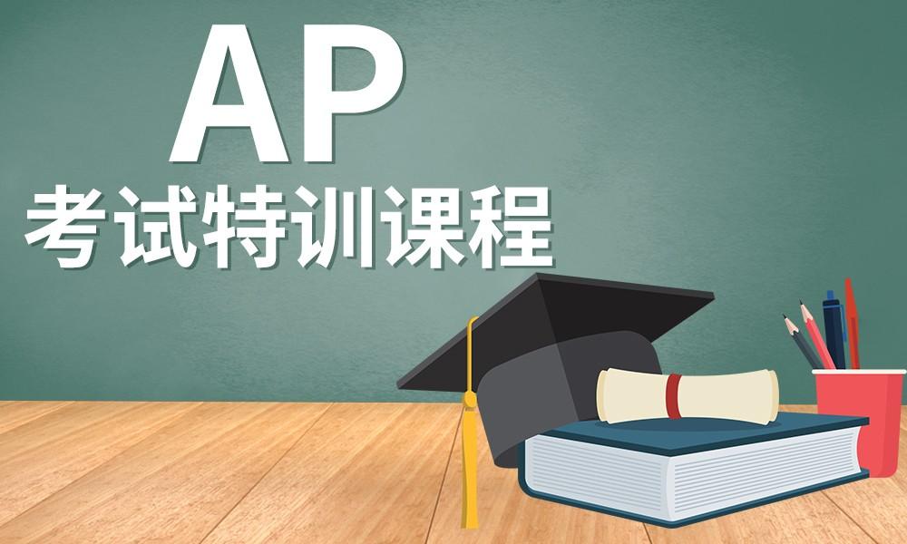 深圳圣雅阁AP考试特训课程