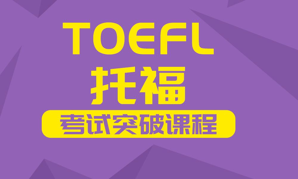深圳启德托福考试培训