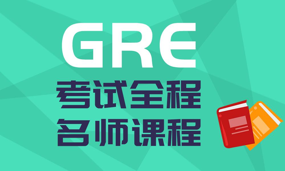 深圳启德GRE考试培训