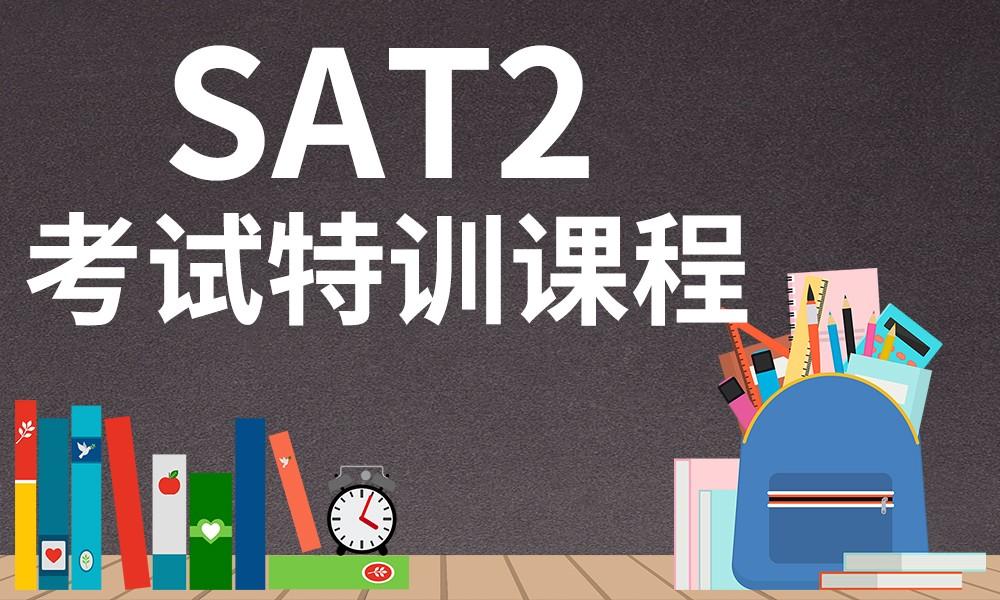 深圳圣雅阁SAT2考试特训课程