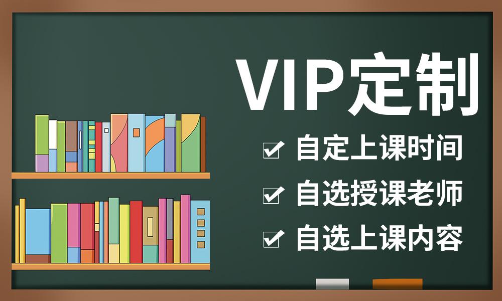 深圳圣雅阁VIP定制课程