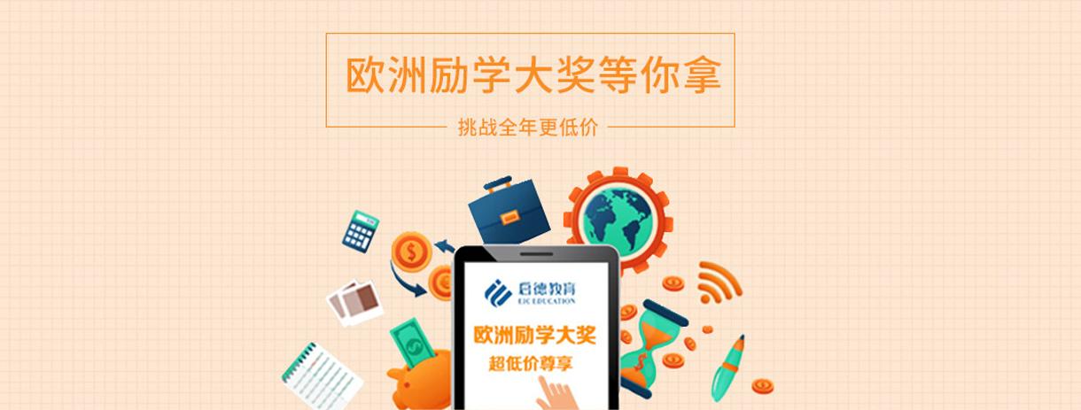 深圳启德教育
