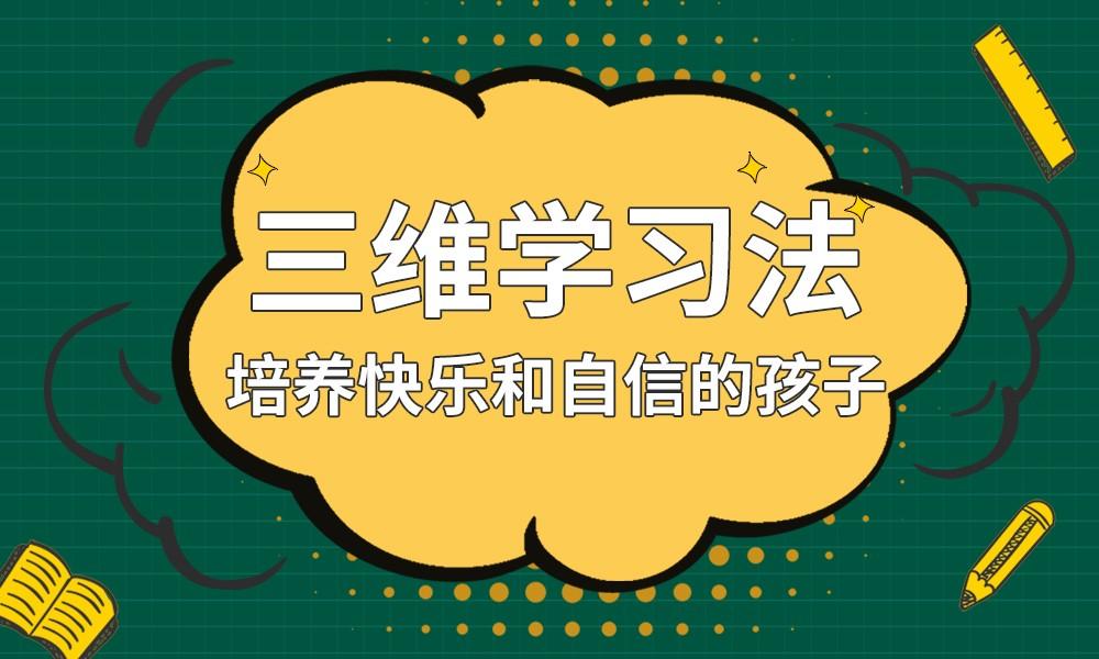 广州小小运动馆三维学习法课程
