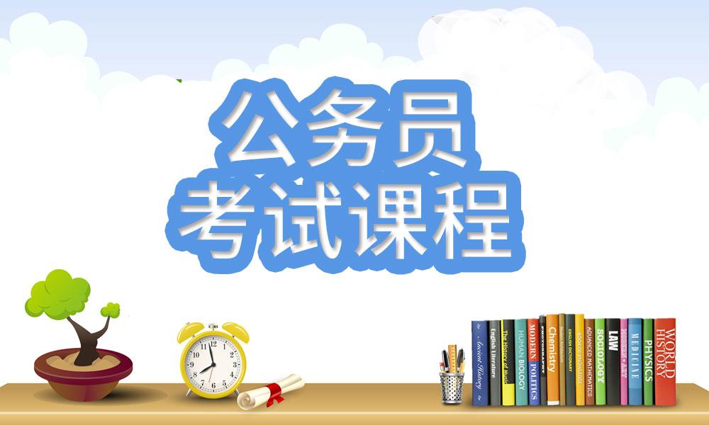 广州中公公务员考试课程
