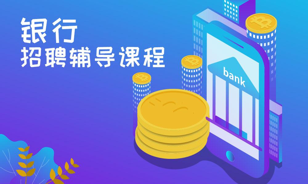 广州中公银行招聘辅导课程