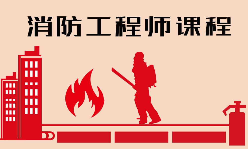 广州中公消防工程师课程