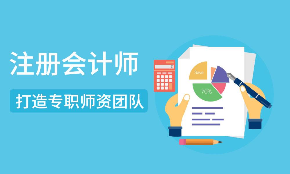 广州中公注册会计师培训课程
