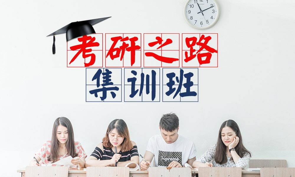 广州中公考研半年集训营课程
