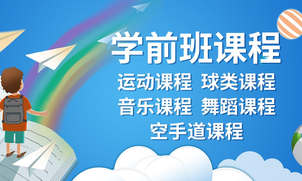 广州小小运动馆学前班课程