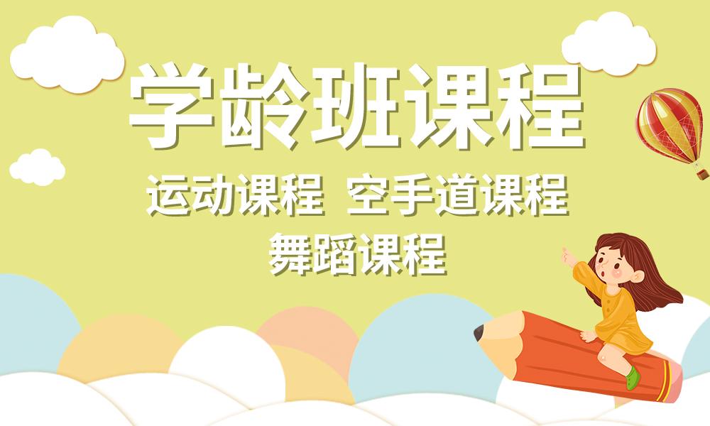 广州小小运动馆学龄班课程