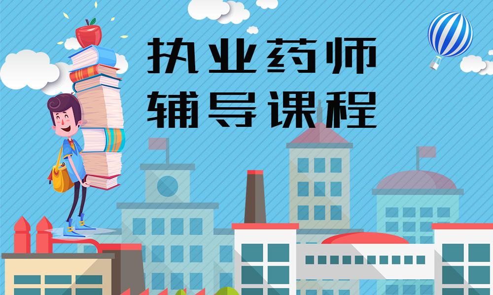 广州中公执业药师辅导课程