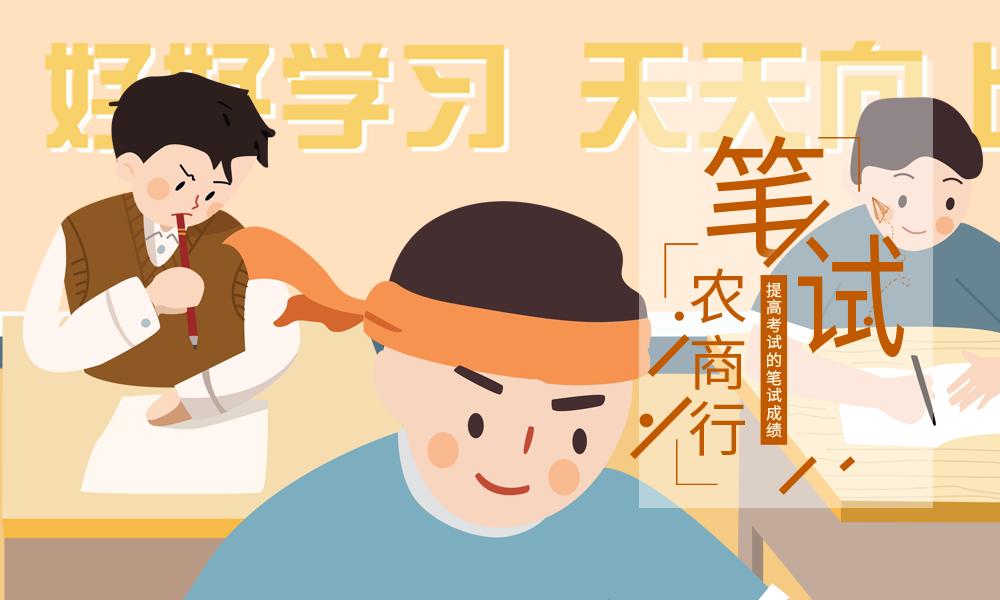 广州中公农商行笔试课程