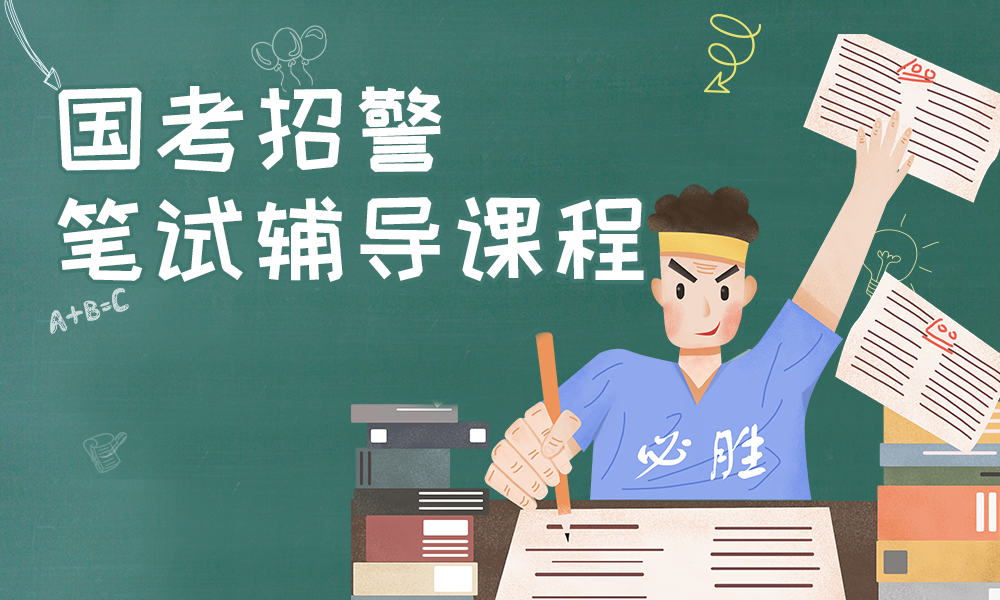 广州中公国考招警笔试辅导课程