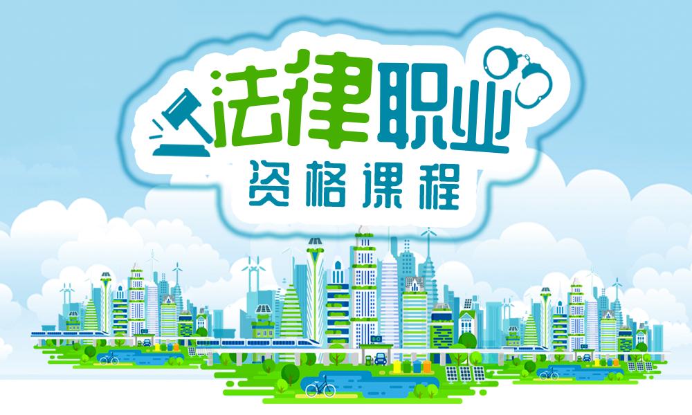 广州中公法律职业资格课程