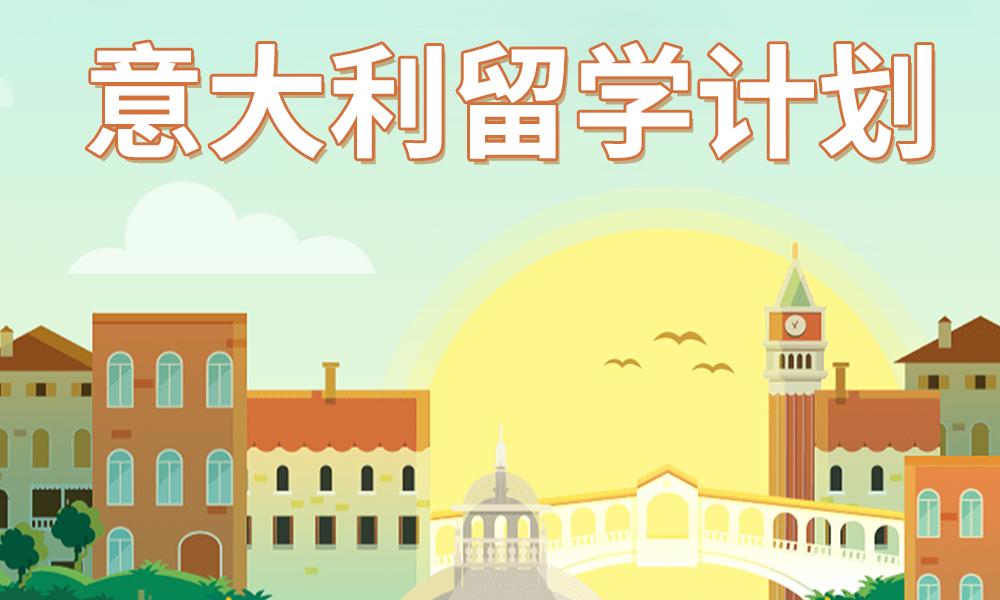 广州森淼留学计划