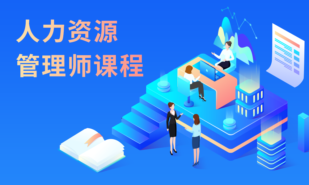广州红日人力资源管理师课程