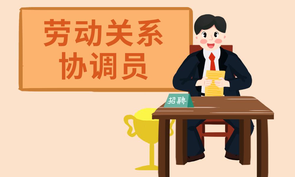 广州红日劳动关系协调员