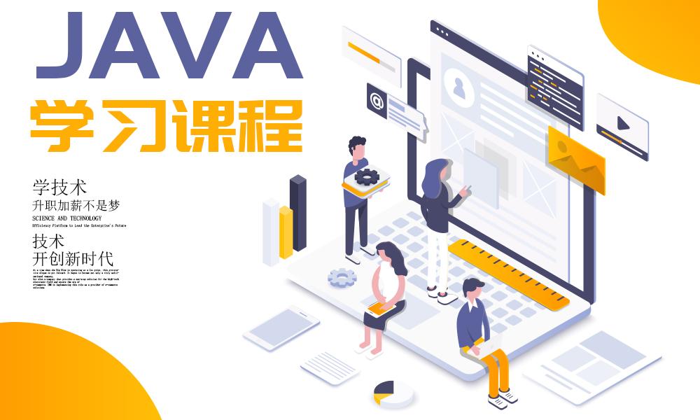 广州达内Java培训课程