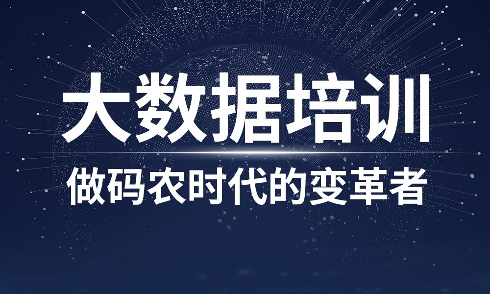 广州达内大数据培训课程
