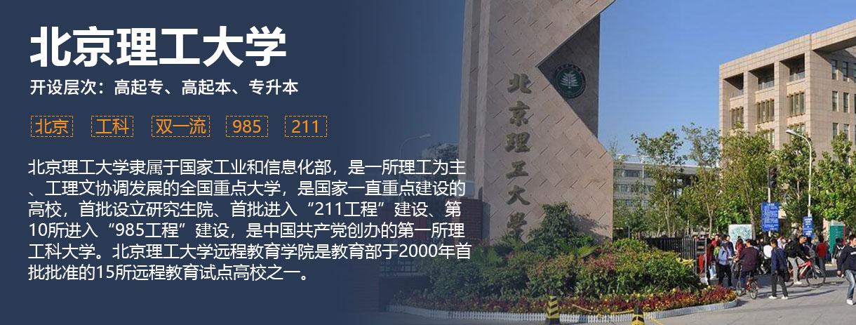 北京理工大学网络学院(广州中心)