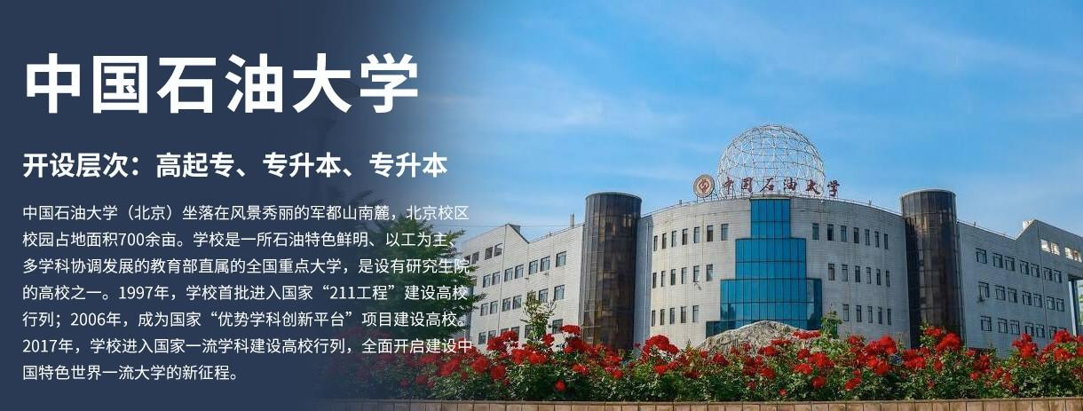 中国石油大学网络学院(广州中心)