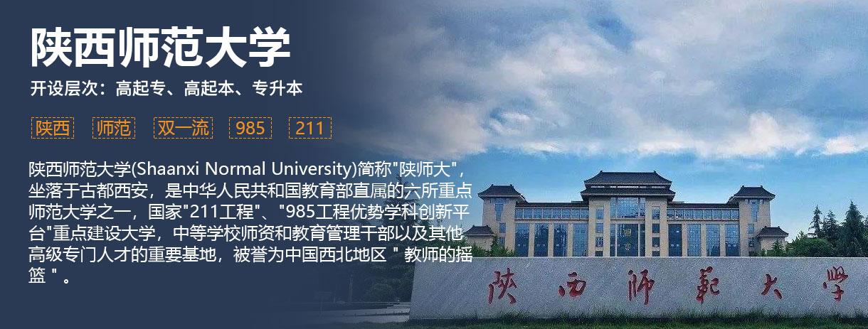 陕西师范大学网络学院(广州中心)