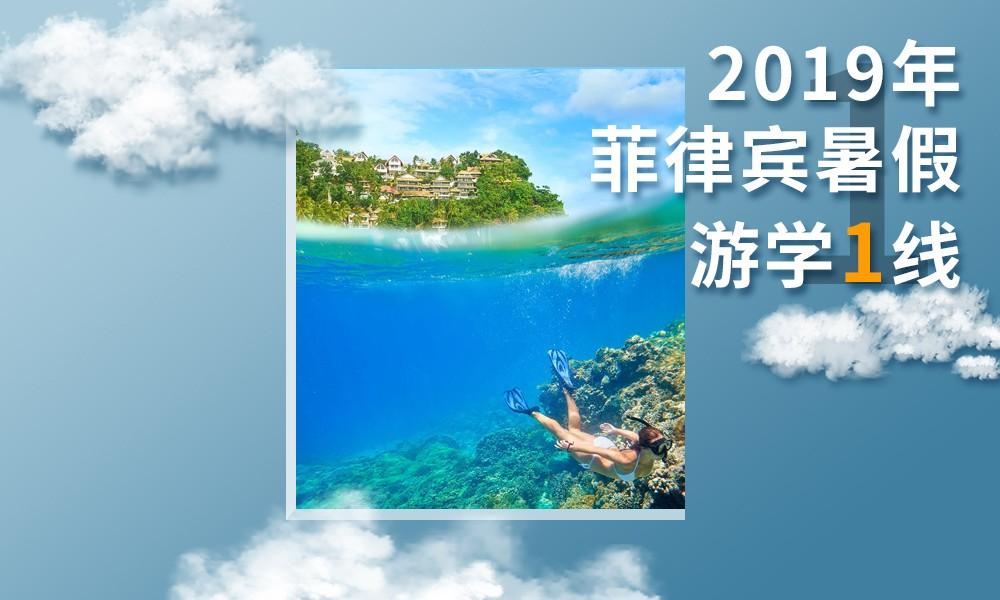 广州比顿2019年菲律宾暑假游学1线