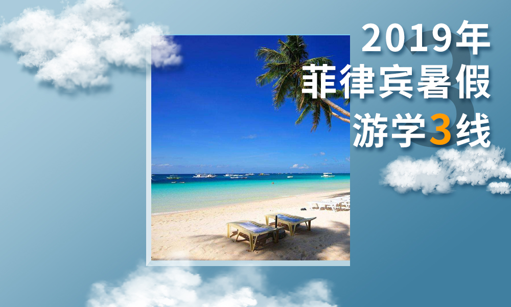 广州比顿2019年菲律宾暑假游学3线