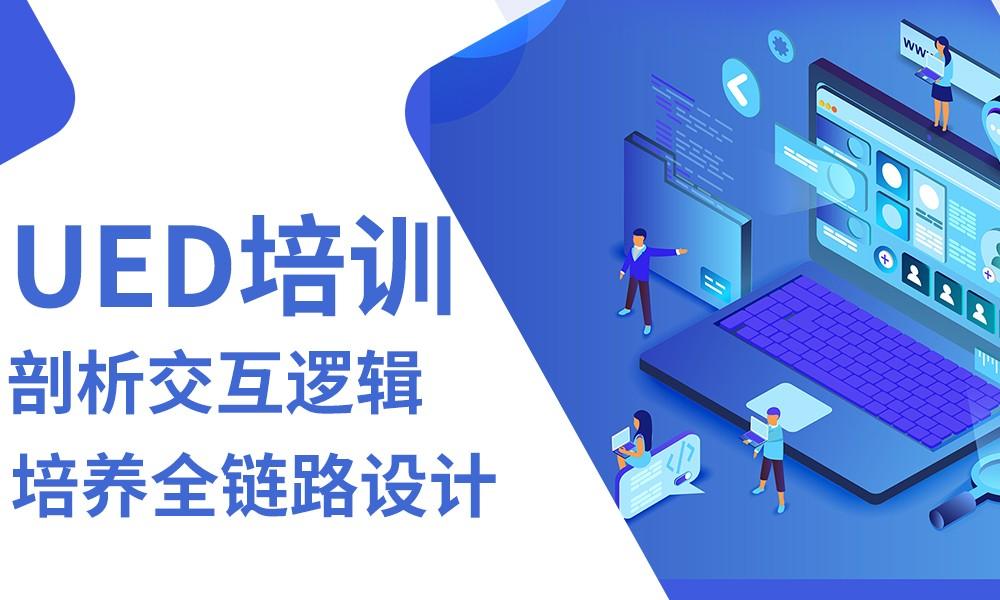 广州达内UED培训课程