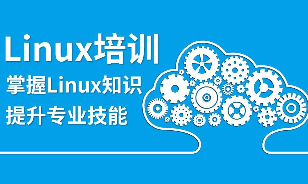 广州达内Linux培训课程