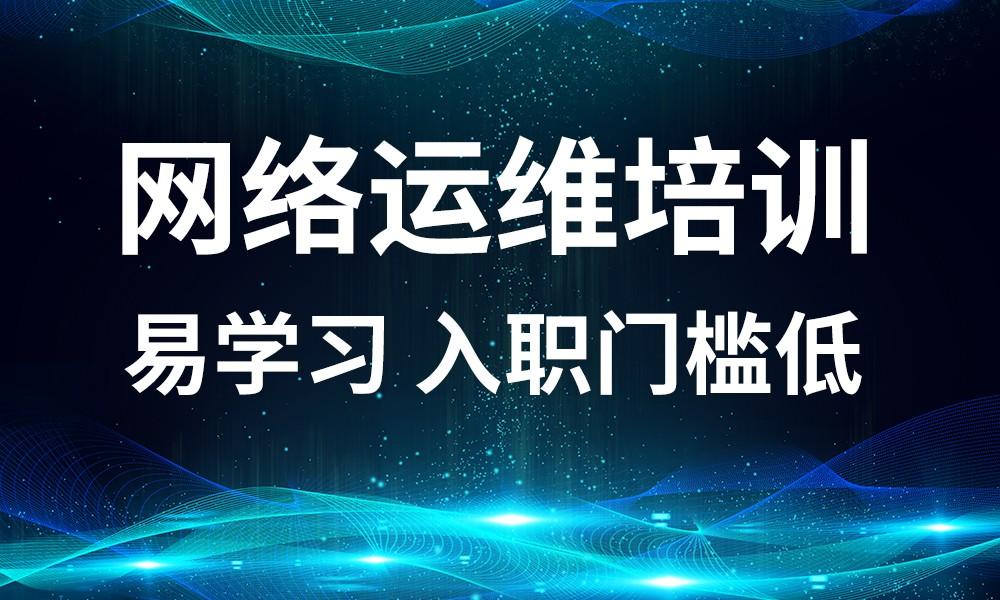 广州达内网络运维培训课程