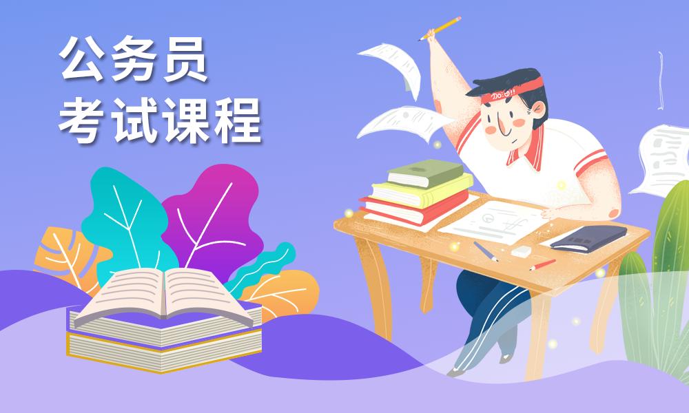 广州中博公考课程
