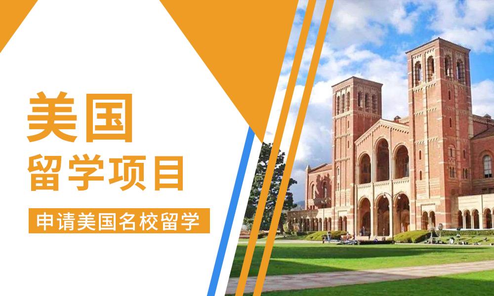 广州中博美国留学