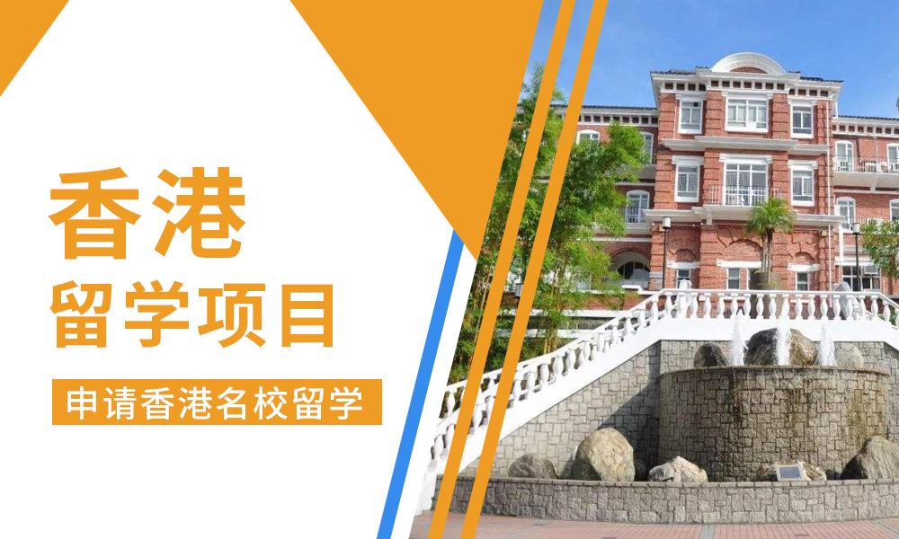 广州中博香港留学