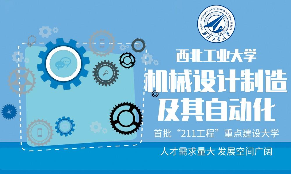 西北工业大学机械设计制造及自动化