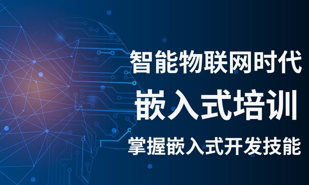 广州达内嵌入式培训课程