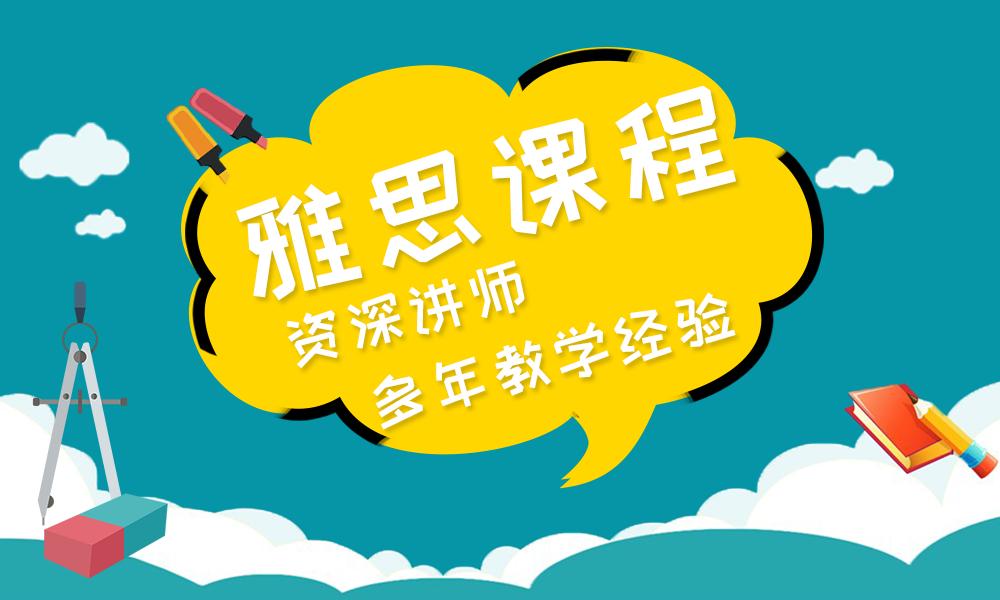 广州中博雅思课程