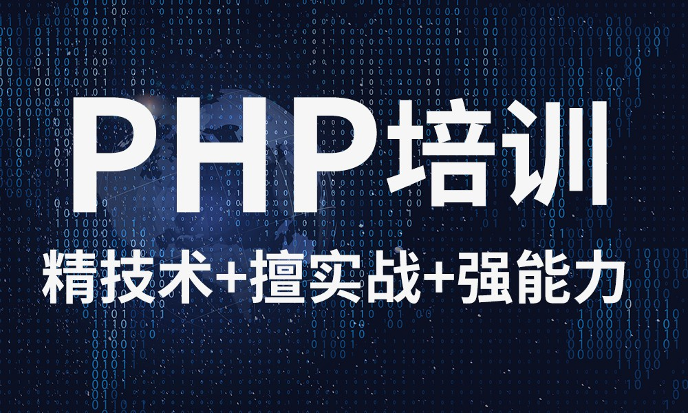 广州达内PHP培训课程
