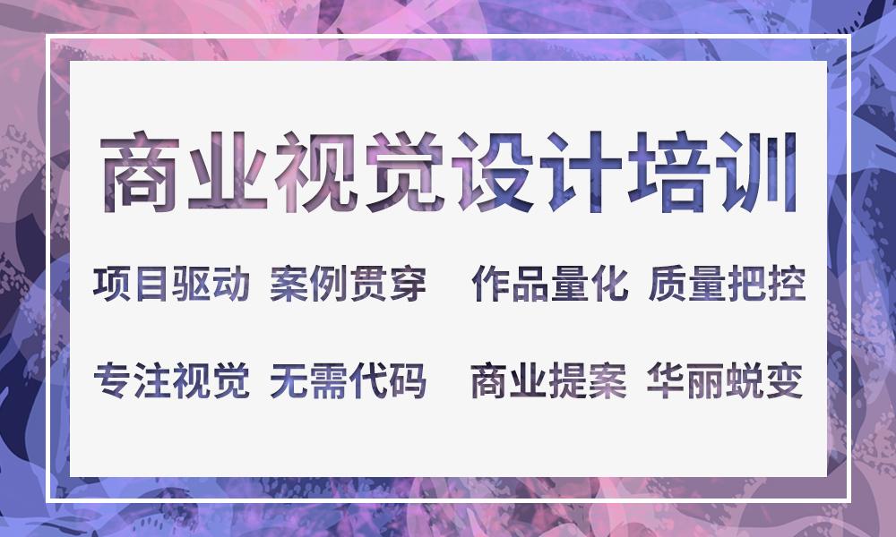 广州达内商业视觉设计培训