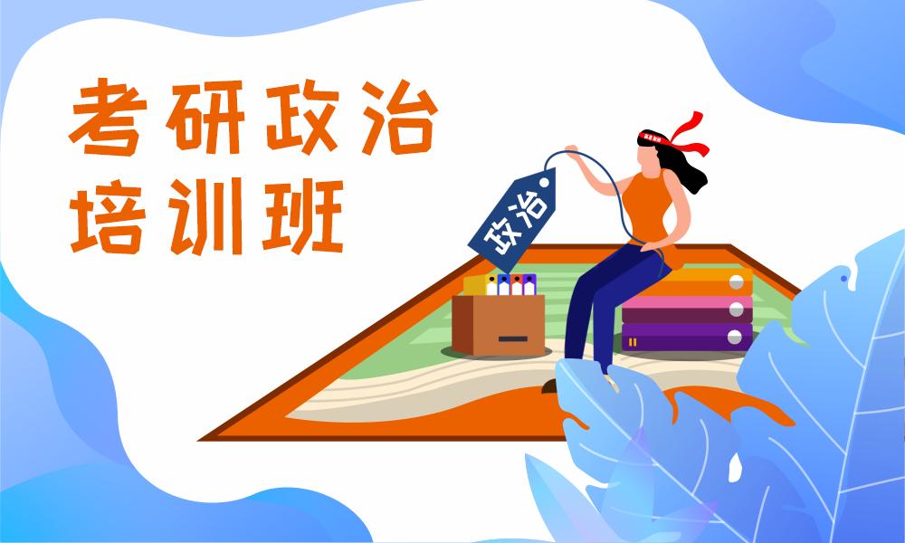 广州中博考研政治培训班